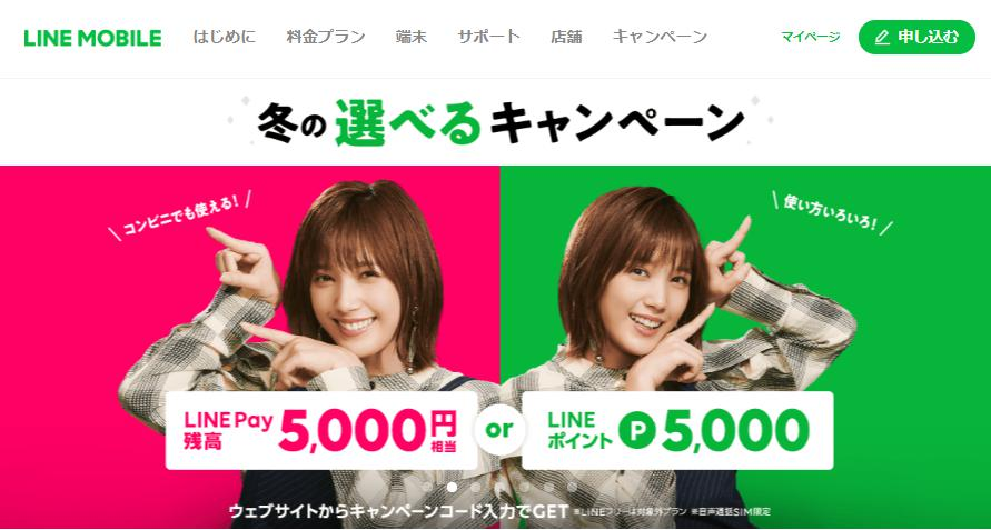 LINEモバイル契約(LINE mobile contract)