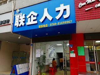 付近の会社が閉鎖だが、慢性的な人で不足。A nearby company is closed, but there is a shortage of chronic people.