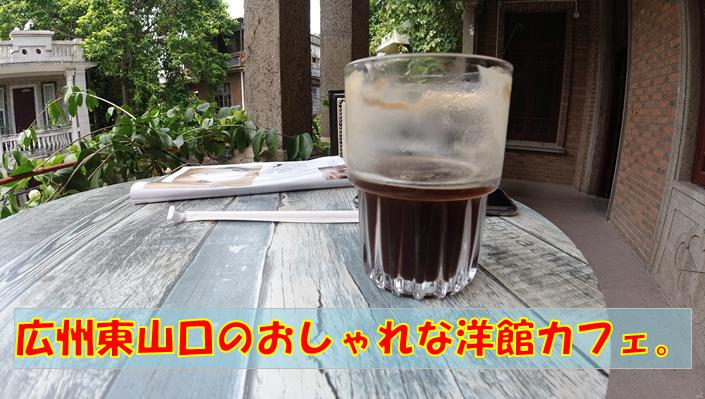 週末に広州市東山口のおしゃれなカフェに一人で行ってみた。On a weekend, I went to a fashionable cafe in Higashiyamaguchi, Guangzhou by myself.